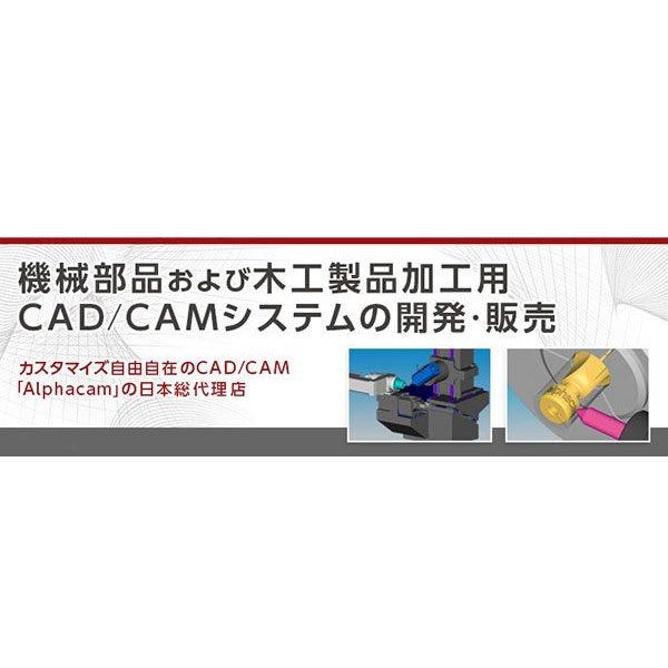 alphacam~カスタマイズに最適なCAD/CAMのイメージ画像