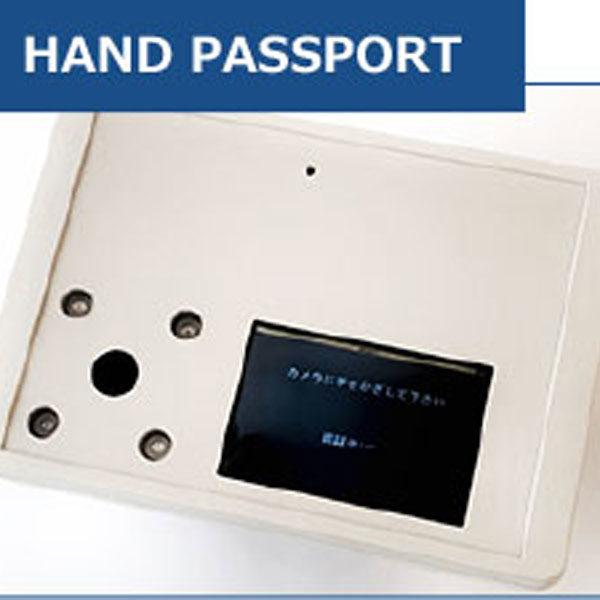 HAND PASSPORTのイメージ画像