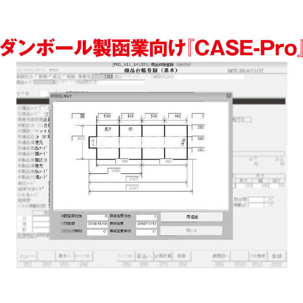 多様な作業を管理できる統合業務パッケージシステムのイメージ画像