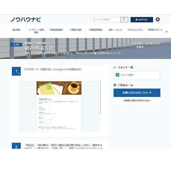 ノウハウ集約アプリ「ノウハウナビ」のイメージ画像