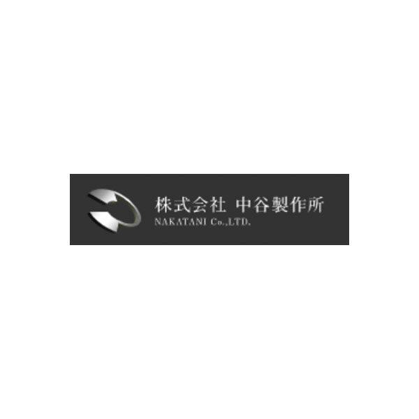 株式会社中谷製作所のイメージ画像