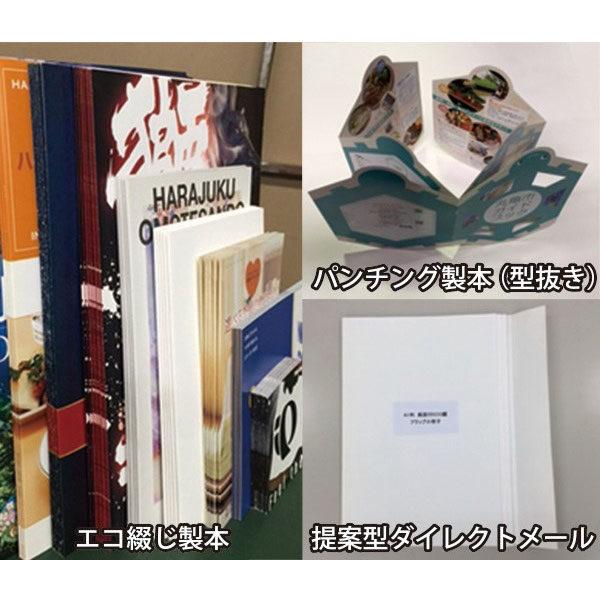 時代に合った紙加工で最適な製本を提供!!のイメージ画像