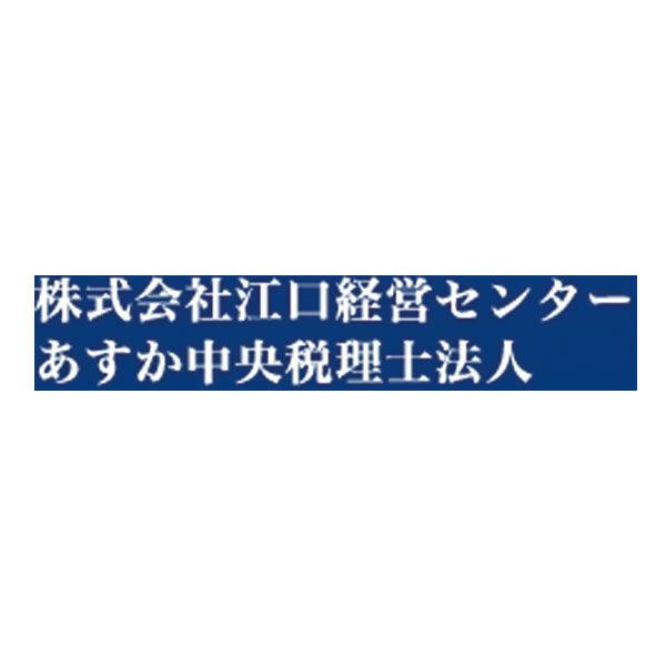 株式会社江口経営センターのイメージ画像