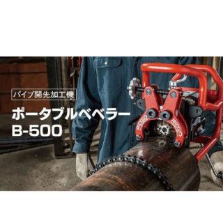 パイプ開先加工機 ポータブルべべラー B-500