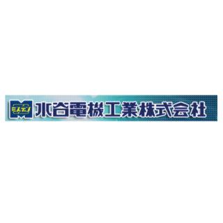水谷電機工業株式会社