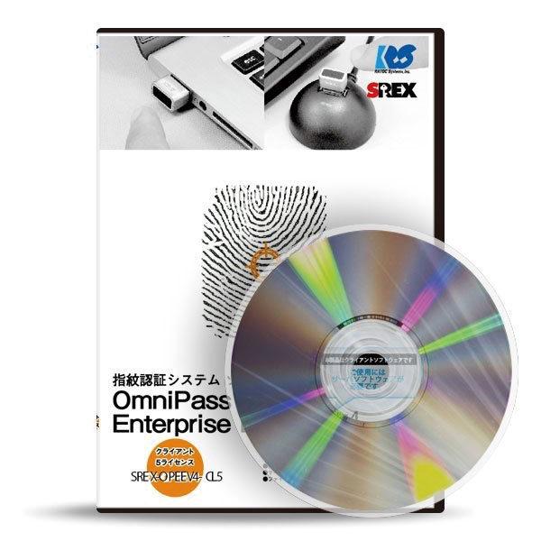 指紋データをサーバで一元管理できるデータベースソフトウェアのイメージ画像