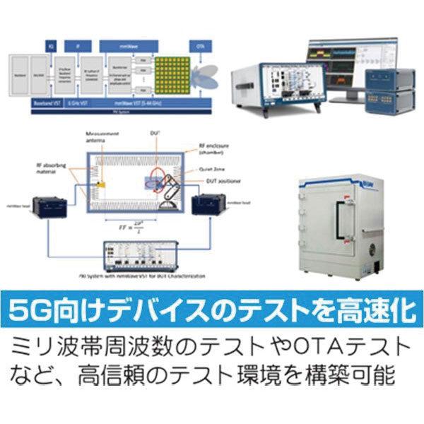 5G商用化を加速するテストソリューションを提供のイメージ画像