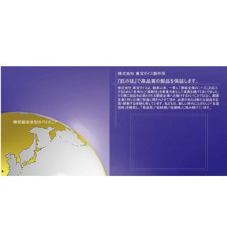 株式会社東宝ダイス製作所