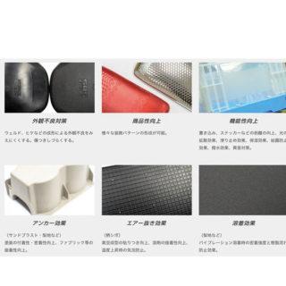 世界に誇れる加工技術「シボ加工・シボパターン開発」