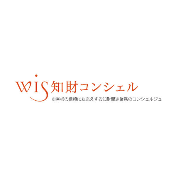 企業の成長戦略をWISがサポートします。のイメージ画像