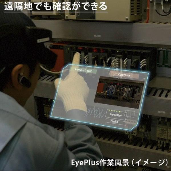 製造業のサービス品質向上に!「EyePlus」を共同開発のイメージ画像
