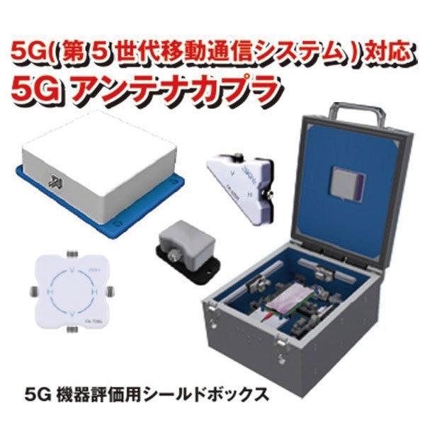 5Gに使用される周波数帯域での試験環境を省スペース化のイメージ画像