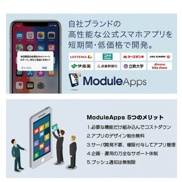 公式アプリを短期間・低価格で開発のイメージ画像