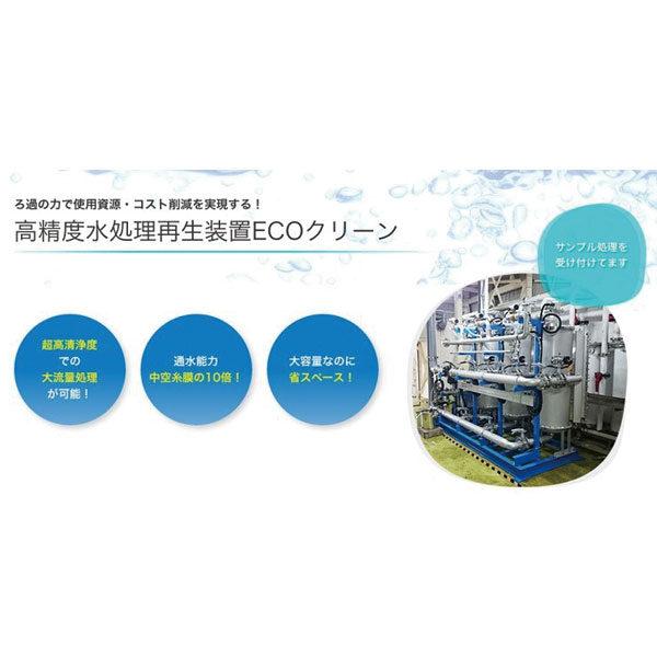 高精度水処理再生装置ECOクリーンのイメージ画像