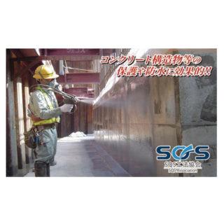 国土強靭化 〜安心・安全なインフラづくりに貢献する企業・団体〜のイメージ画像