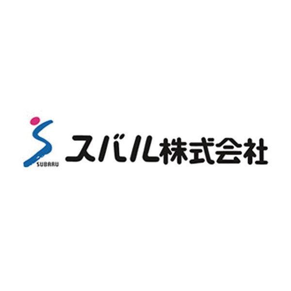スバル株式会社のイメージ画像