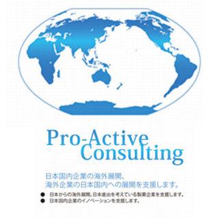 株式会社プロアクティブコンサルティングのイメージ画像