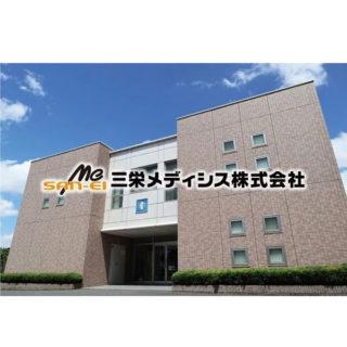 三栄メディシス株式会社のイメージ画像