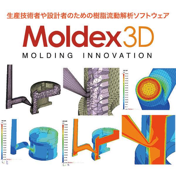 生産技術者や設計者のための樹脂流動解析ソフトウェア「Modex3D」のイメージ画像