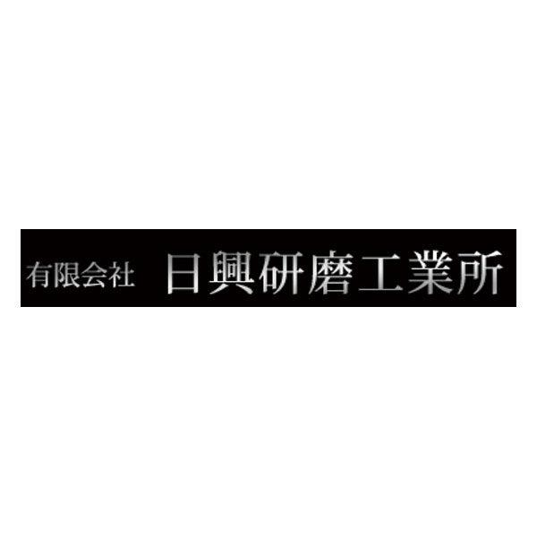 有限会社日興研磨工業所のイメージ画像