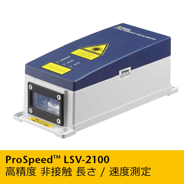 ProSpeed™ LSV-2100のイメージ画像