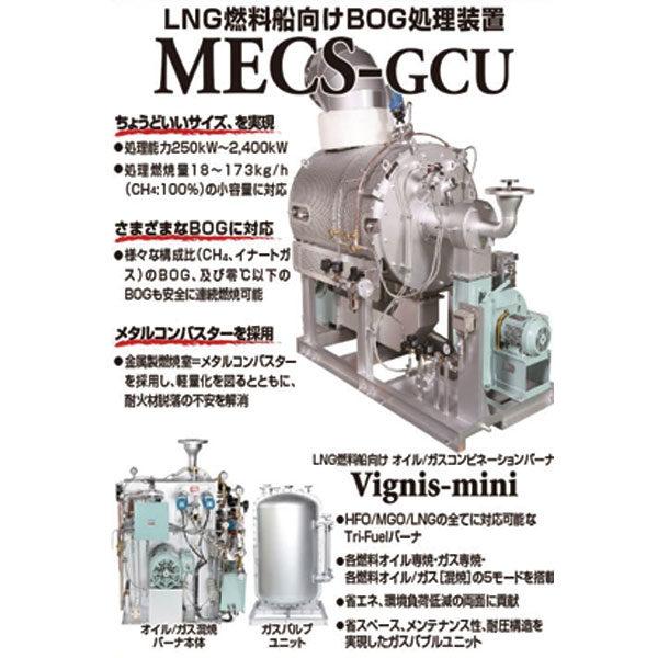 LNG燃料船に必要な250kW〜2,400kWのBOG処理を実現のイメージ画像