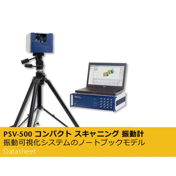 PSV-500 コンパクト スキャニング 振動計のイメージ画像
