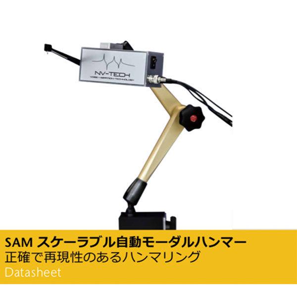 SAM スケーラブル自動モーダルハンマーのイメージ画像