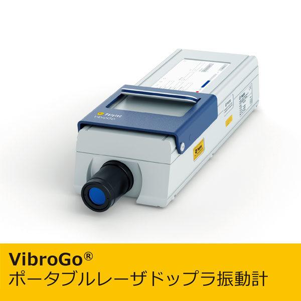 VibroGo®のイメージ画像