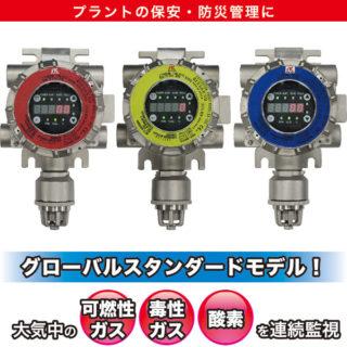 新型スマートセンサ搭載『信号変換器つきガス検知部SD-3型』販売開始!!のイメージ画像