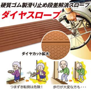 高齢者の暮らしに役立つ〝転倒防止商品〟のイメージ画像