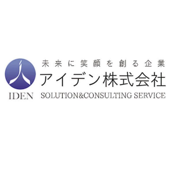 アイデン株式会社のイメージ画像