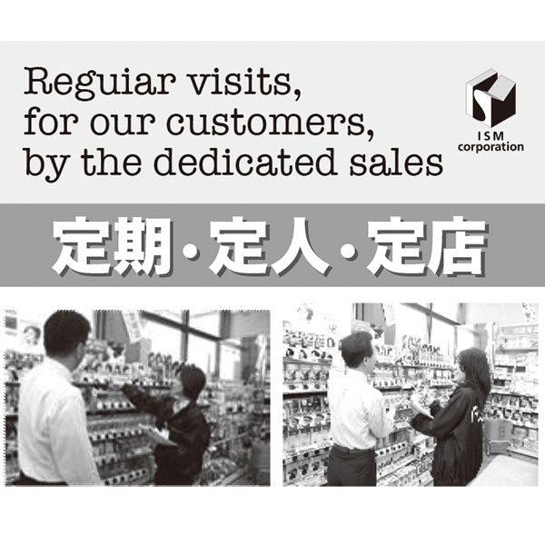 定期・定人・定店のイメージ画像