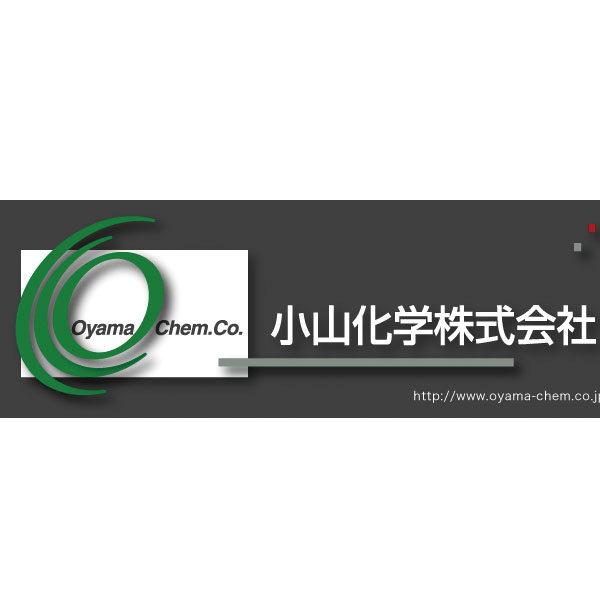 小山化学株式会社のイメージ画像