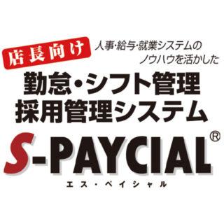 勤怠・シフト管理・採用管理システム「S-PAYCIAL」のイメージ画像