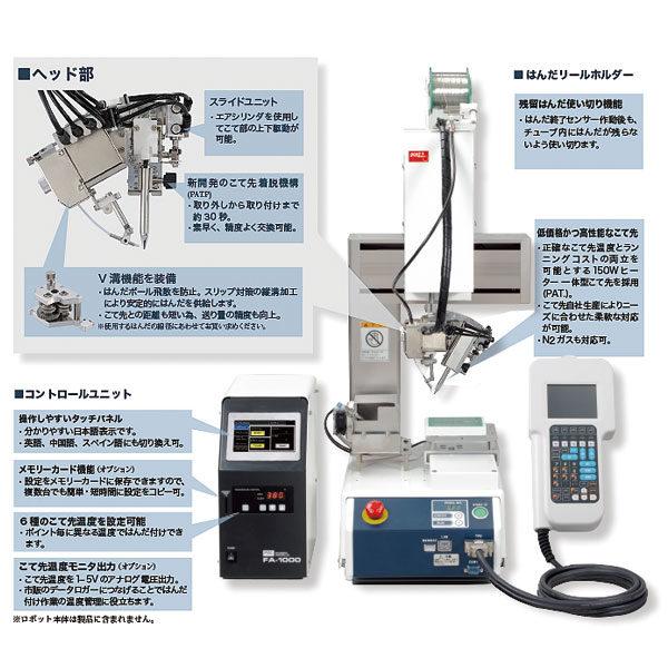 はんだ付けシステムFA-1000シリーズのイメージ画像