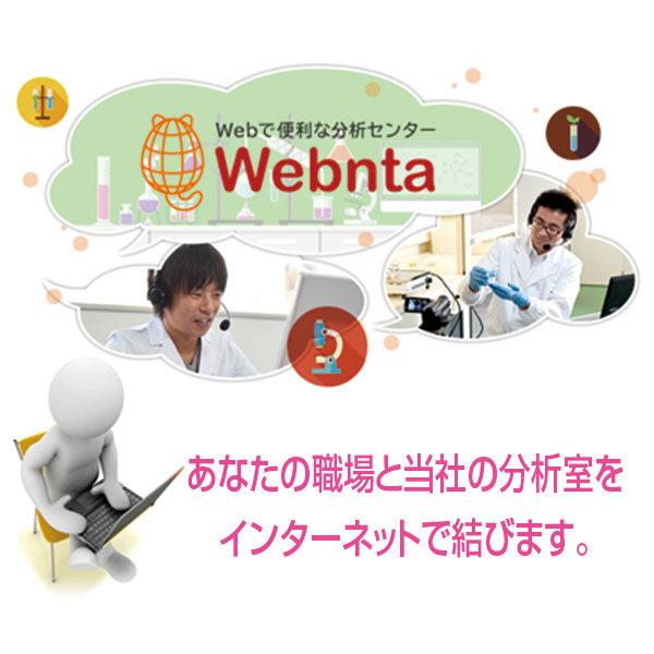 Webで便利な分析センター『Webnta(ウェブンタ)』のイメージ画像