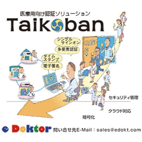 医療向け認証ソリューション「Taikoban」のイメージ画像