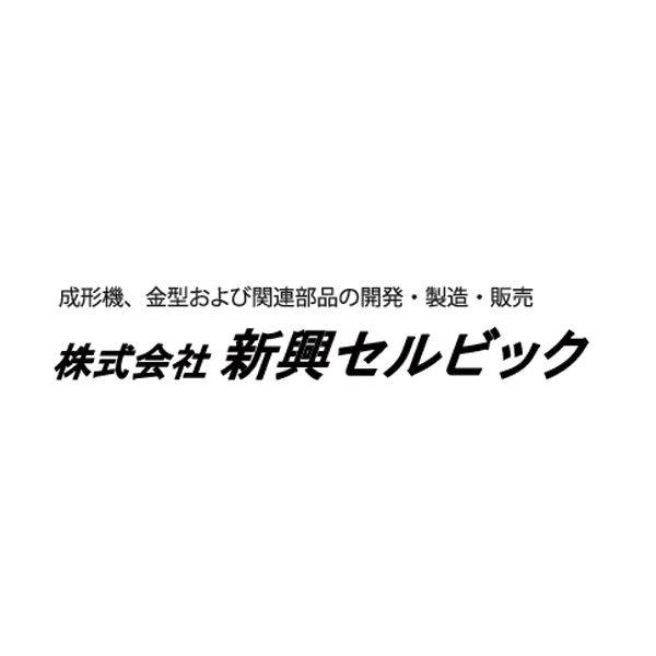 株式会社新興セルビックのイメージ画像