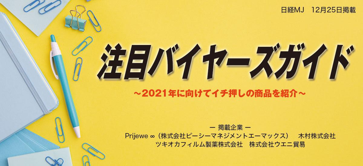 注目バイヤーズガイド〜2021年に向けてイチ押しの商品を紹介〜のイメージ画像