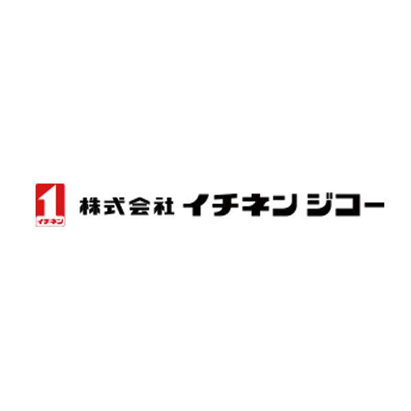 株式会社イチネンジコーのイメージ画像