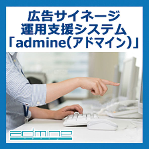 広告サイネージ運用支援システム「admine(アドマイン)」のイメージ画像