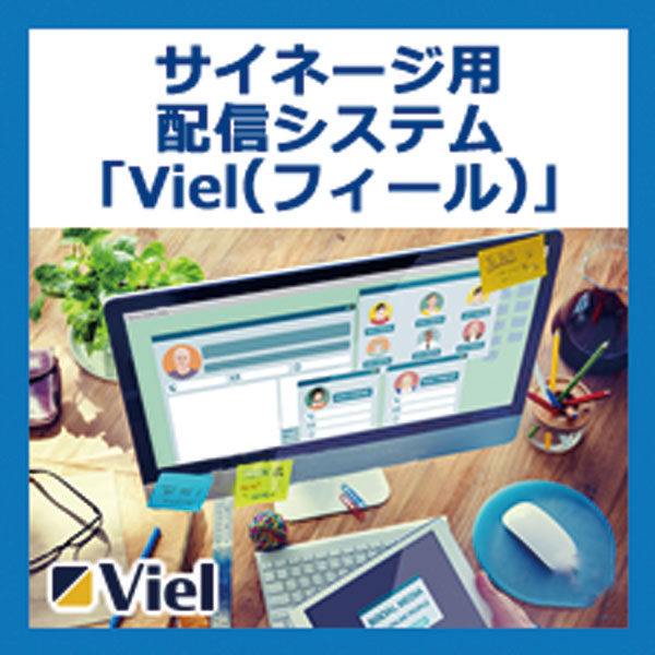 サイネージ用配信システム「Viel(フィール)」のイメージ画像