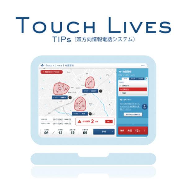 TouchLive(双方向情報電話システム)のイメージ画像