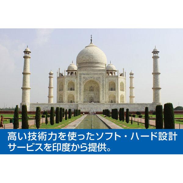 印度・オフショア開発ラボ設立支援のイメージ画像