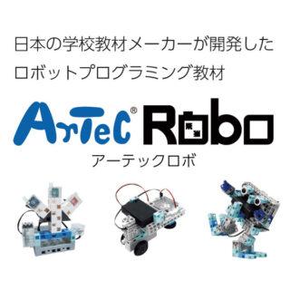 ロボットプログラミング教材【アーテックロボ】のイメージ画像