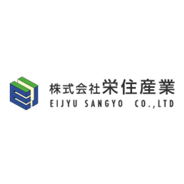 株式会社栄住産業のイメージ画像
