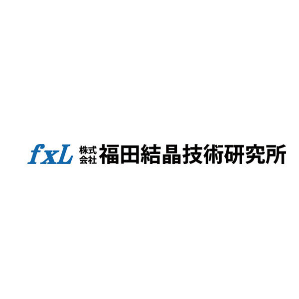 株式会社福田結晶技術研究所のイメージ画像