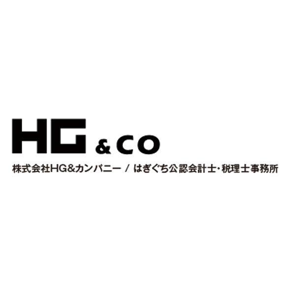 株式会社HG&カンパニー はぎぐち公認会計士/税理士事務所のイメージ画像