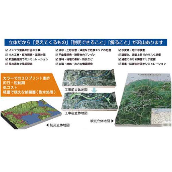 立体地図プリント製作のイメージ画像